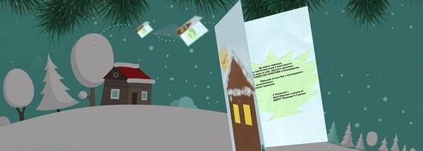 Нашата Коледна картичка за вас