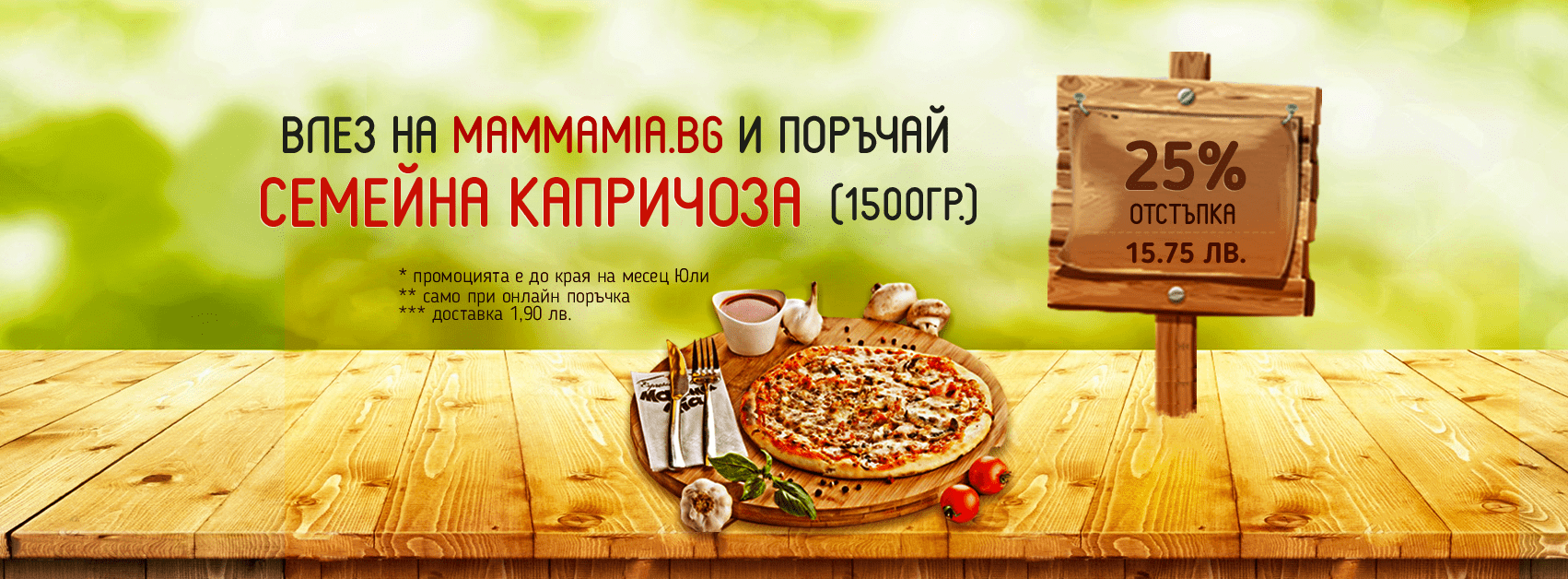 Промоция Юли месец: Семейна пица Капричоза с -25%