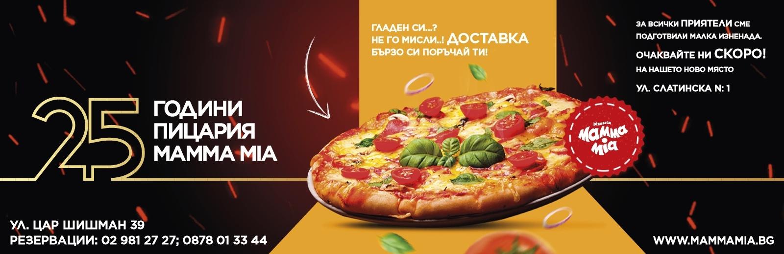 Pizzaria MammaMia